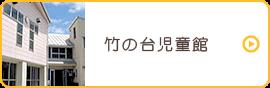 竹の台児童館